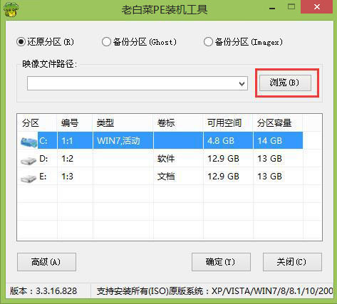 大白菜装机版雨林木风系统盘安装xp系统详细使用教程
