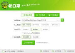 大白菜超级u盘启动制作工具装机版8.0下载
