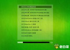 老白菜超级u盘启动制作工具uefi版8.0下载