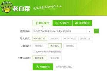 博狗博彩v8.0制作u盘启动盘视频教程
