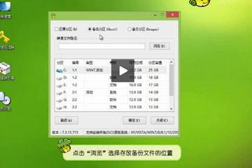 博狗博彩pe备份系统视频教程