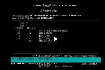 pe清除win10开机密码视频教程