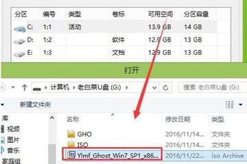 老白菜v8.0u盘重装win7系统视频教程