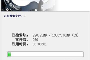 博狗博彩装机版v8.0文件恢复视频教程