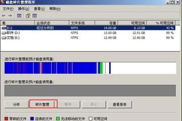 博狗博彩v8.0磁盘碎片整理视频教程