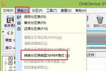博狗博彩guid分区格式转换为mbr格式视频教程