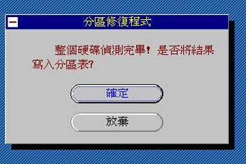 大白菜v8.0修复分区表使用教程