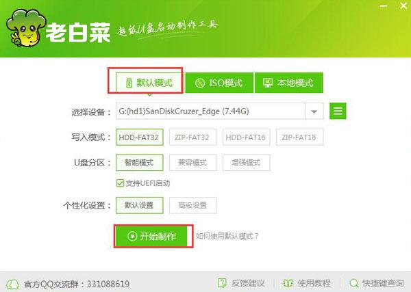 老白菜超级u盘启动制作工具增强版8.0下载