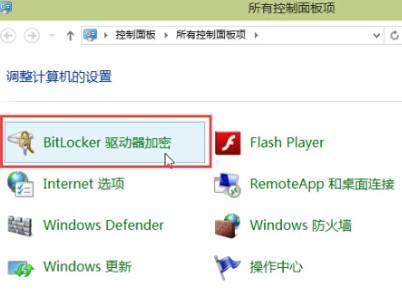 如何启用Win10系统Bitlocker驱动器加密
