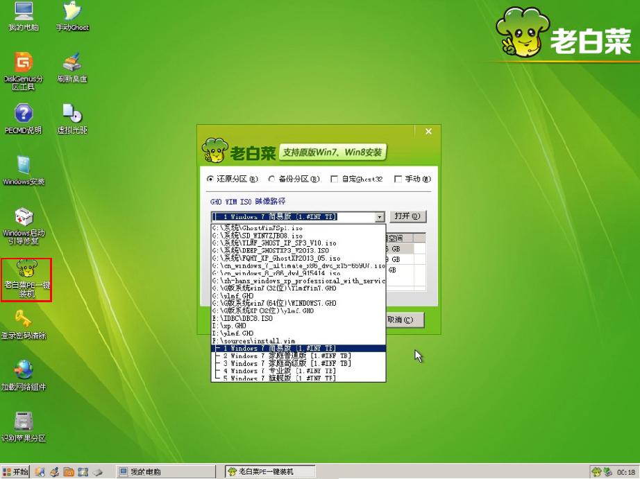 使用老白菜u盘启动盘安装原版系统win7教程