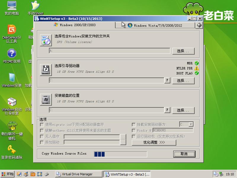 使用大白菜u盘启动盘安装原版xp系统教程
