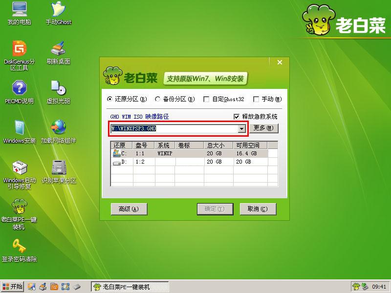 使用老白菜U盘启动盘还原电脑系统详细教程