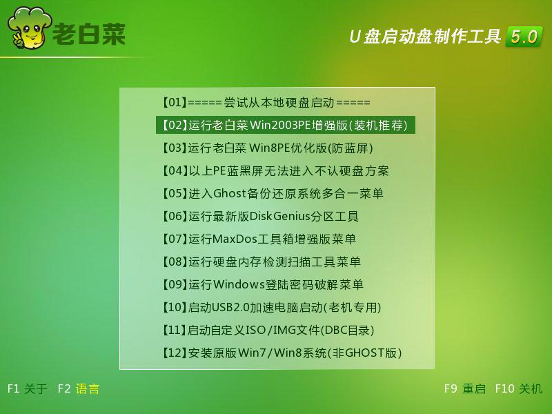 老白菜u盘启动windows密码清除器使用教程
