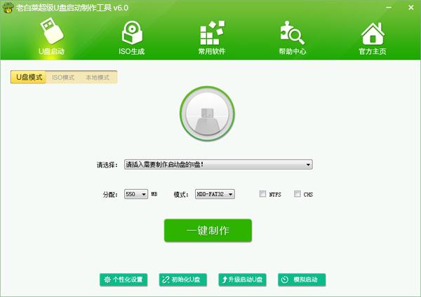 大白菜u盘启动盘制作工具v6正式版下载