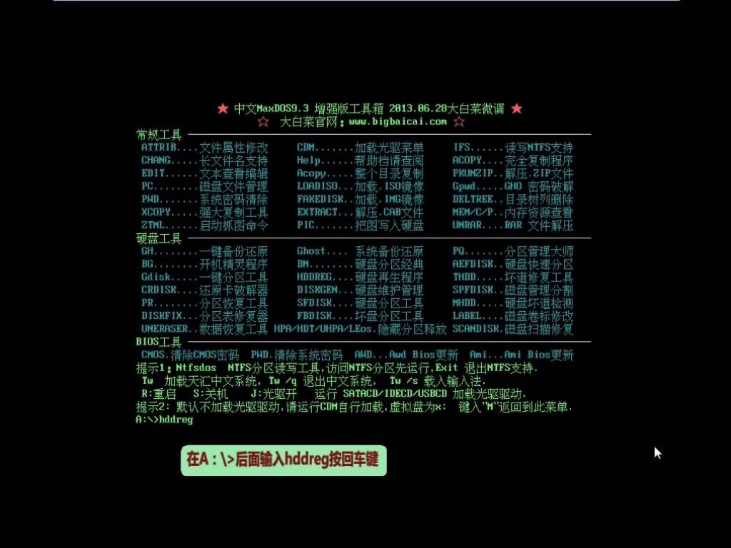 硬盘 程序修复大白菜v7硬盘再生程序检测修复详细