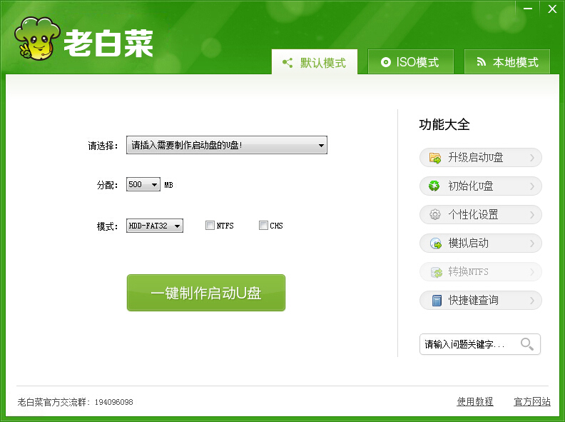 大白菜超级u盘启动制作工具装机版下载