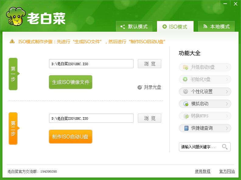 大白菜超级u盘启动制作工具UEFI版下载