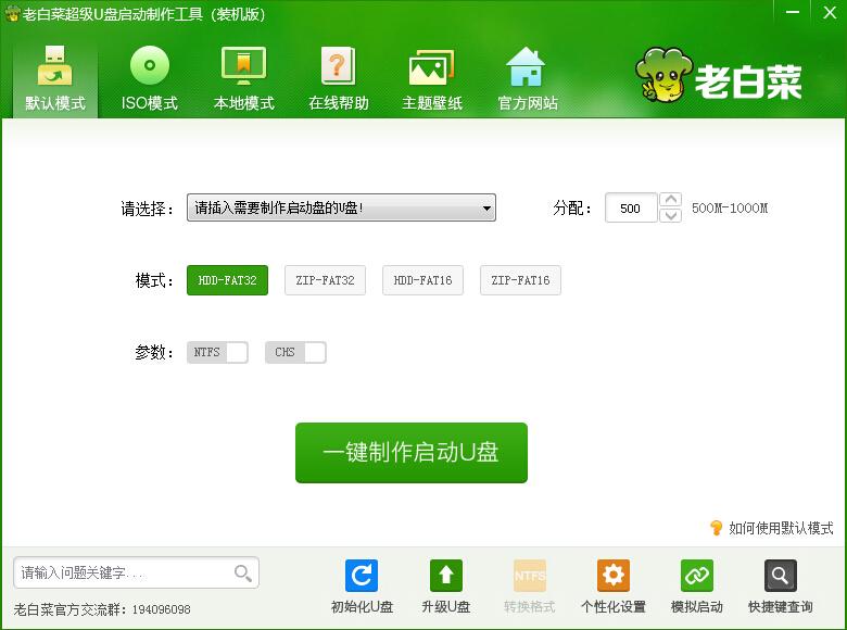 老白菜超级u盘启动制作工具装机版7.2下载
