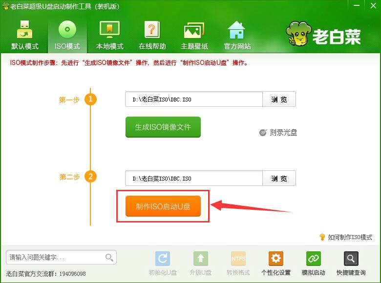 大白菜超级u盘启动制作工具UEFI版7.3下载