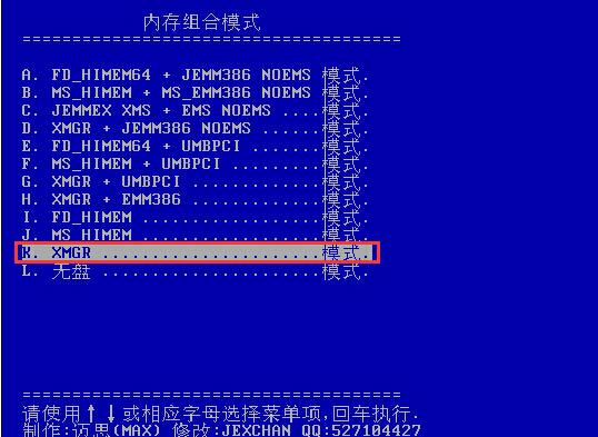 磁盘扫描工具chkdsk_大白菜MaxDos工具箱Chkdsk磁盘扫描工具教程_大白菜