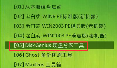 diskgenius