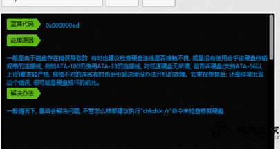 win8系统中出现的蓝屏代码0x000000ED的修复方法步骤