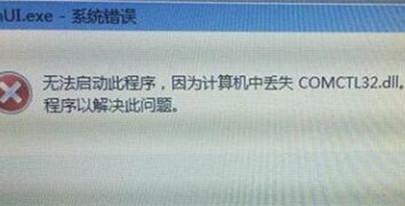 "xp系统电脑开机提示""comctl32.dll文件无法找到""的应对措施"
