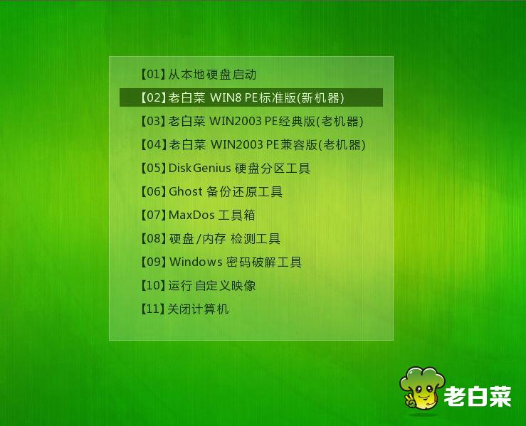 惠普omen15-ax000笔记本安装win10系统教程