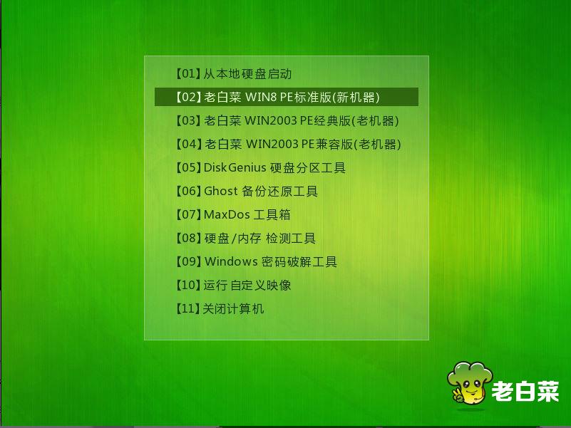 神舟战神在z7-sl7s4笔记本u盘安装win10系统教程