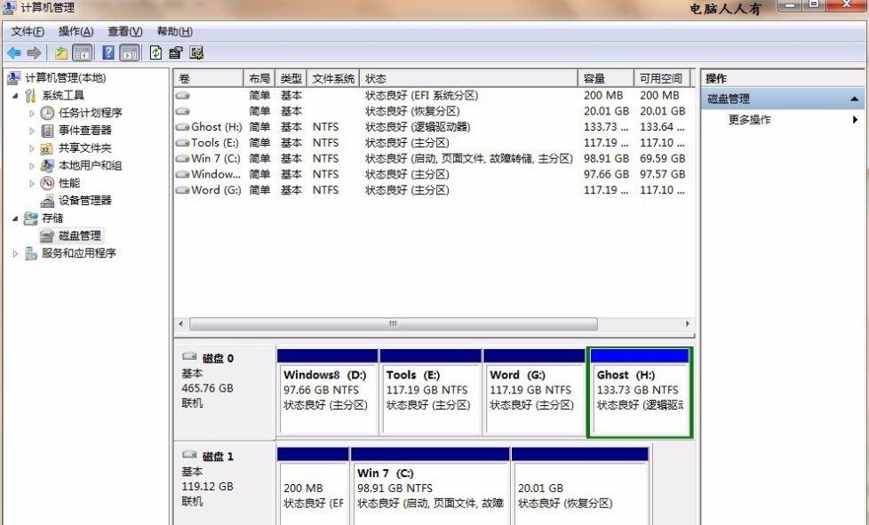win7系统efi分区如何删除     删除efi分区的方法