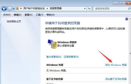 如何添加和管理windows凭证   win7系统添加和管理windows凭证的方法