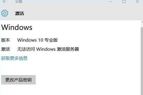 win10专业版提示无法访问windows激活服务器怎么办