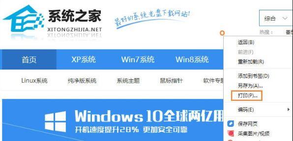 win10如何保存网页为图片    win10保存网页为图片的方法