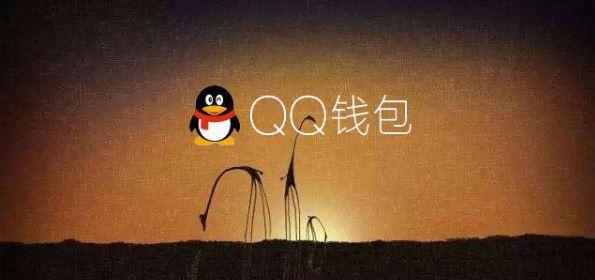 电脑QQ钱包打不开怎么解决   QQ钱包打不开解决方法