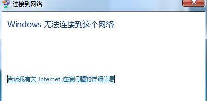 in7系统提示windows无法连接到无线网络解决方法