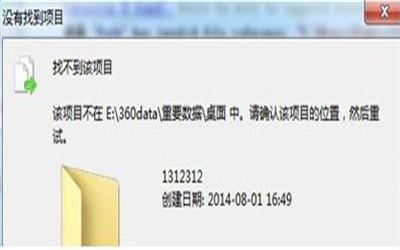 在win7系统上删除文件时提示找不到该项目的解决方法