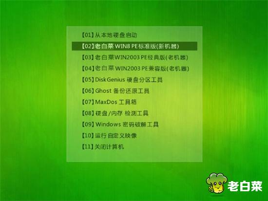 机械革命x7ti笔记本u盘安装win8系统教程_大白菜