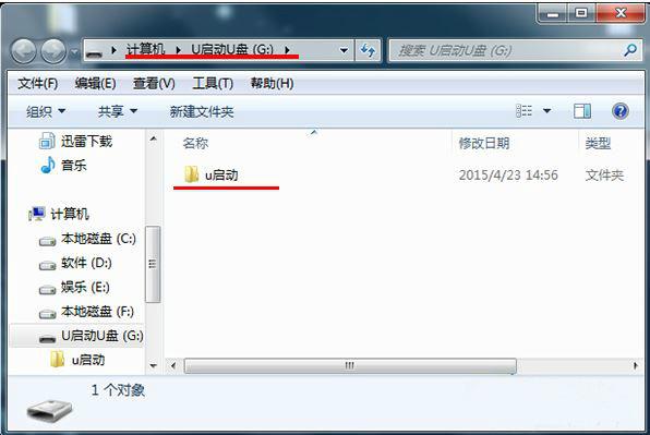 电脑不显示u盘4