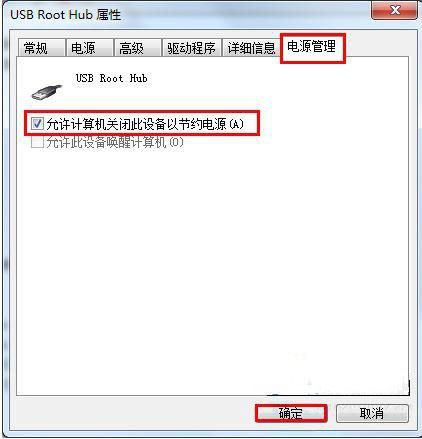 电脑无法识别u盘6