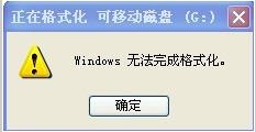 u盘0字节无法格式化1