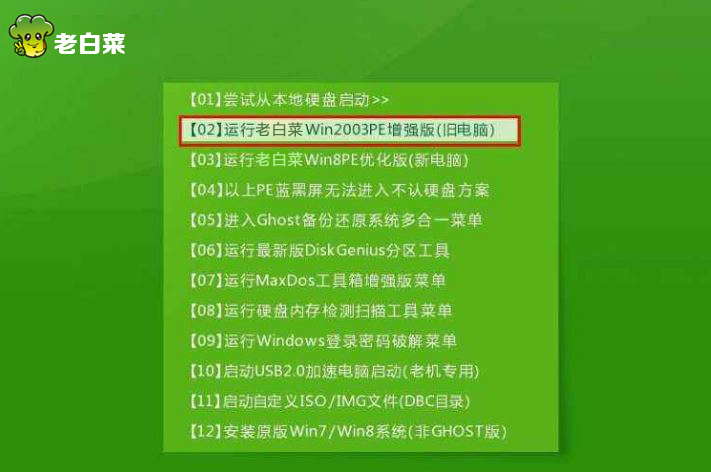 安装win7系统1