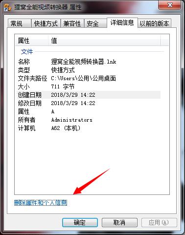 win7系统怎么删除文件属性内容1