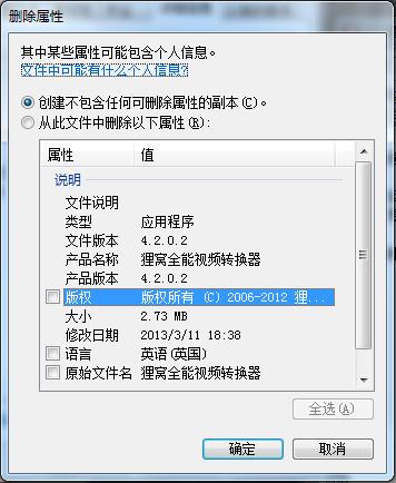 win7系统怎么删除文件属性内容2
