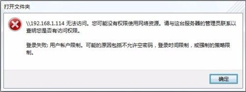 """xp系统打开网上邻居提示""""您可能没有权限使用网络资源""""解决方法1"""