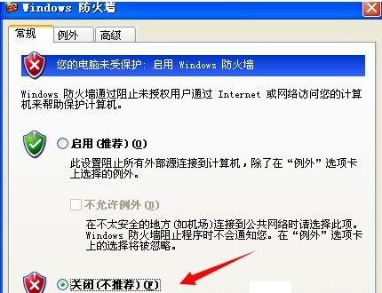 """xp系统打开网上邻居提示""""您可能没有权限使用网络资源""""解决方法2"""