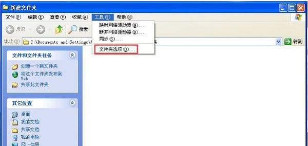 """xp系统打开网上邻居提示""""您可能没有权限使用网络资源""""解决方法4"""