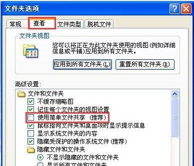 """xp系统打开网上邻居提示""""您可能没有权限使用网络资源""""解决方法5"""