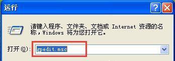 """xp系统打开网上邻居提示""""您可能没有权限使用网络资源""""解决方法6"""