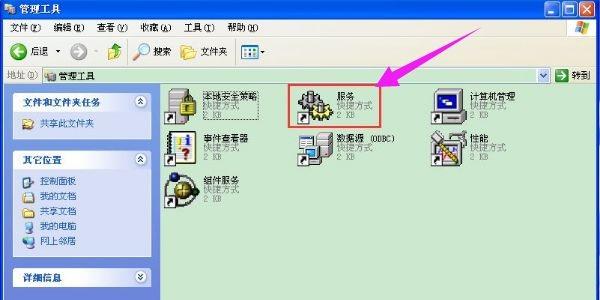 xp系统停止服务图片_xp系统怎么开启wmi服务 xp系统开启wmi服务方法_大白菜
