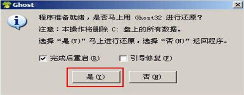 惠普Pavilion 15-ak004tx笔记本安装win7系统操作方法3